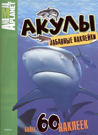 Бологова В. (ред.) Акулы. Забавные наклейки. Более 60 наклеек серова м клад белой акулы