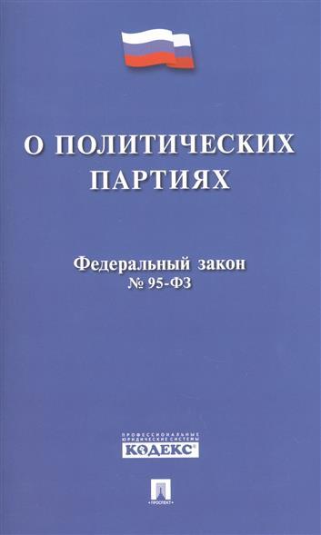 """Федеральный закон """"О политических партиях"""" №95-ФЗ"""