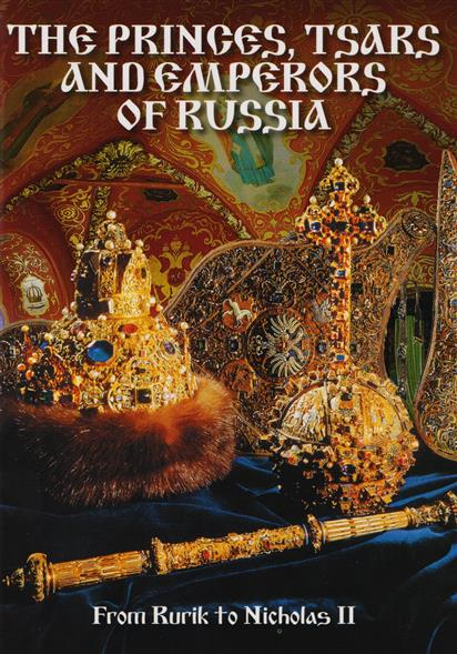 Лобанова Т. The princes, tsars and emperors of Russia. From Rurik to Nicholas II alison weir richard iii and the princes in the tower