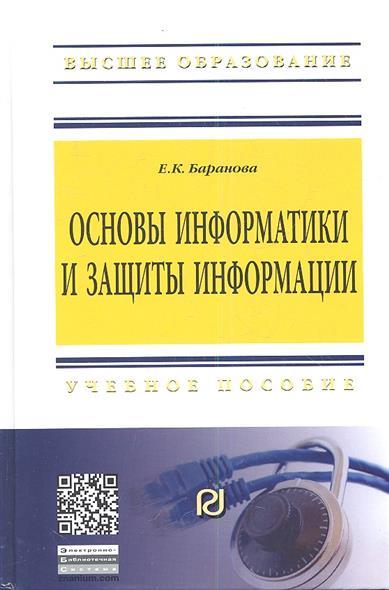 Основы информатики и защиты информации. Учебное пособие