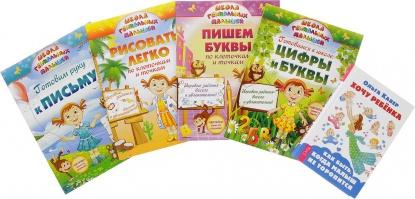 Кавер О. Хочу ребенка + Школа гениальных малышей (4 книги) (комплект из 5 книг)