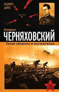 Генерал Черняховский Гений обороны и наступления