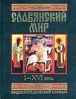 Славянский мир I - XVI века Энциклопедический словарь