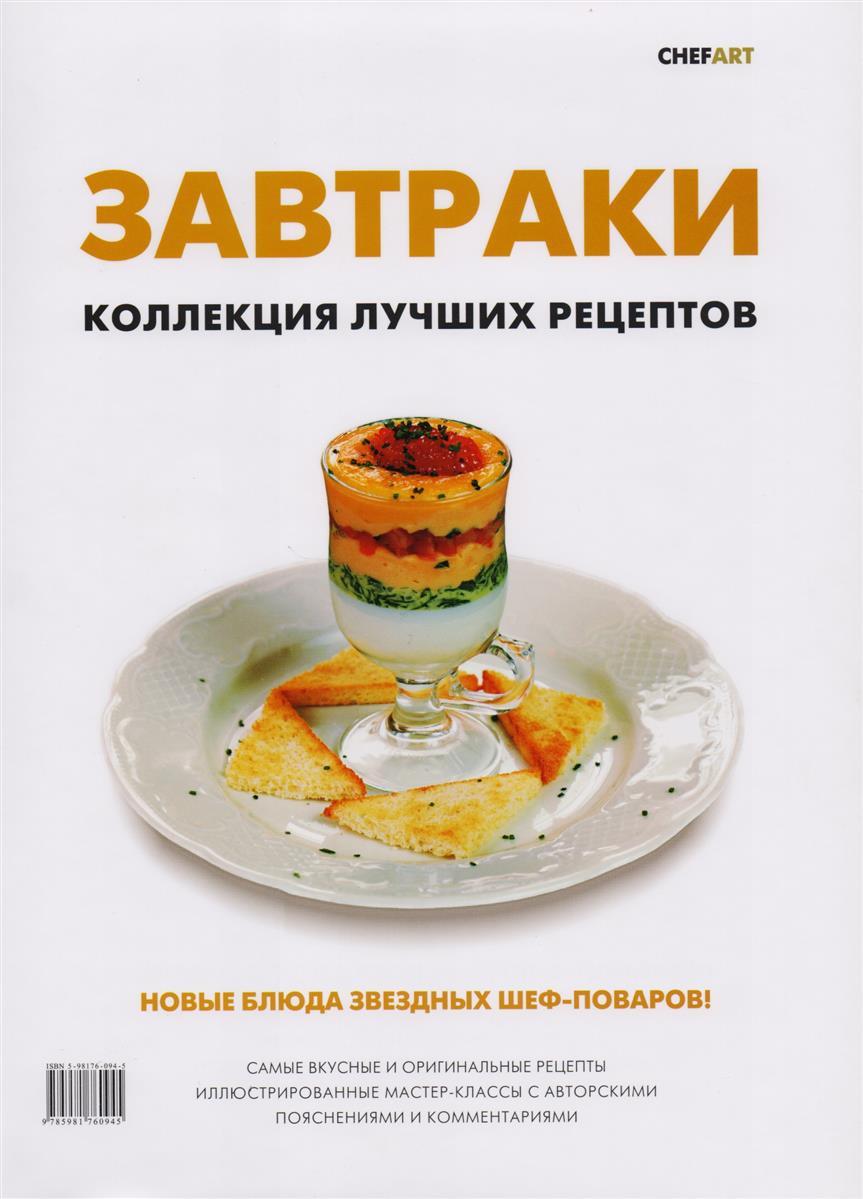 Федотова И. (сост.) Завтраки. Коллекция лучших рецептов