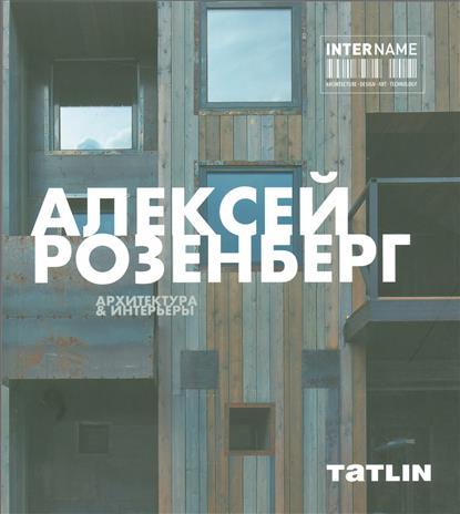 Алексей Розенберг. Архитектура & интерьеры