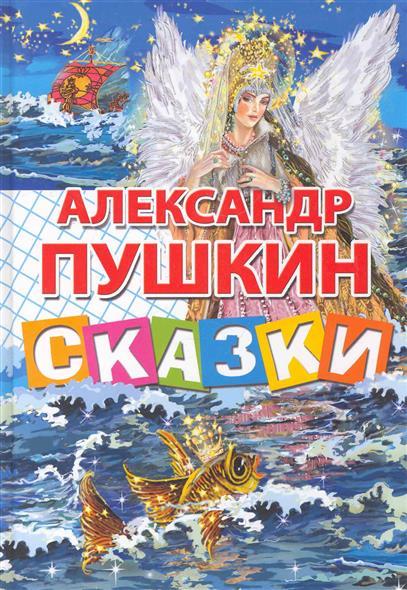 Пушкин А. Пушкин Сказки пушкин а с сказки