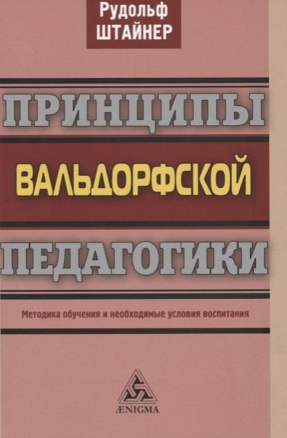 Штайнер Р. Принципы вальдорфской педагогики