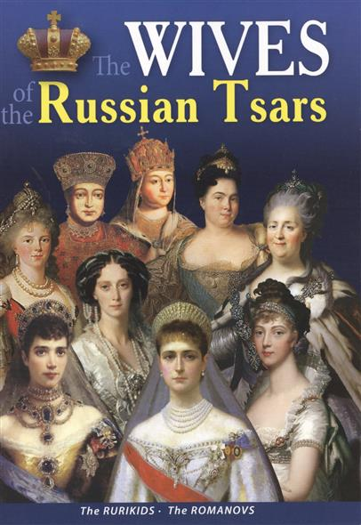 Лобанова Т. The Wives of the Russian Tsars. The Rurikids The Romanovs / Жены русских царей. От Рюриковичей до Романовых free shipping hikvision english version ds 2cd2t42wd i5 4mp bullet ip camera exir security camera poe 50m ir h 264