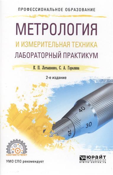 Метрология и измерительная техника. Лабораторный практикум