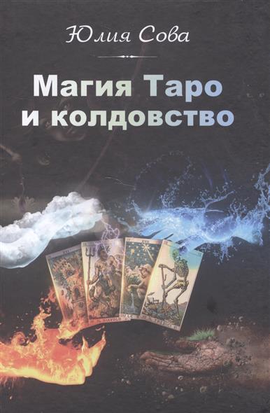 Сова Ю. Магия Таро и колдовство