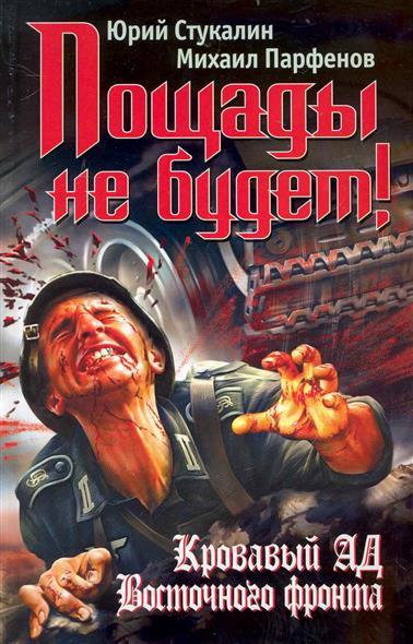 Пощады не будет Кровавый ад Восточного фронта