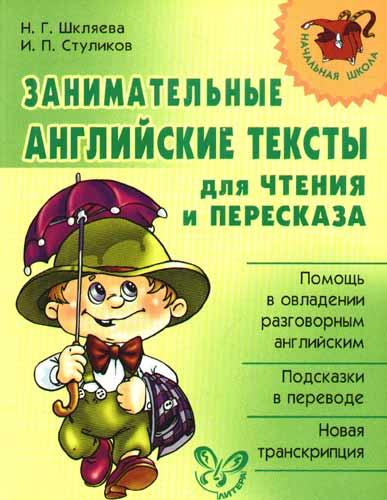 Занимательные англ. тексты для чтения и пересказа