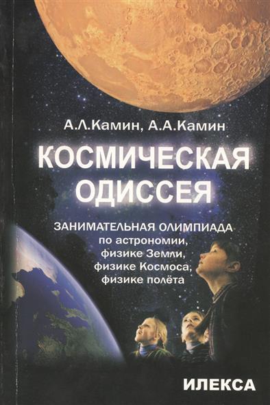 Камин А., Камин А. Космическая одиссея: занимательная олимпиада по астрономии, физике Земли, физике Космоса, физике полета