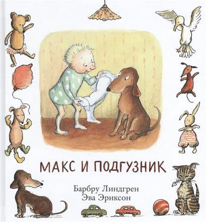 Линдгрен Б., Эриксон Э. Макс и подгузник