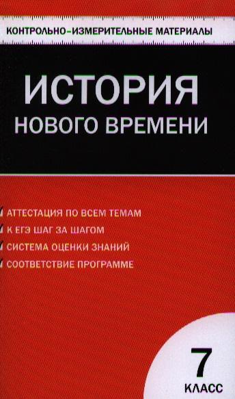 Всеобщая история. История Нового времени 1500-1800 гг. 7 класс