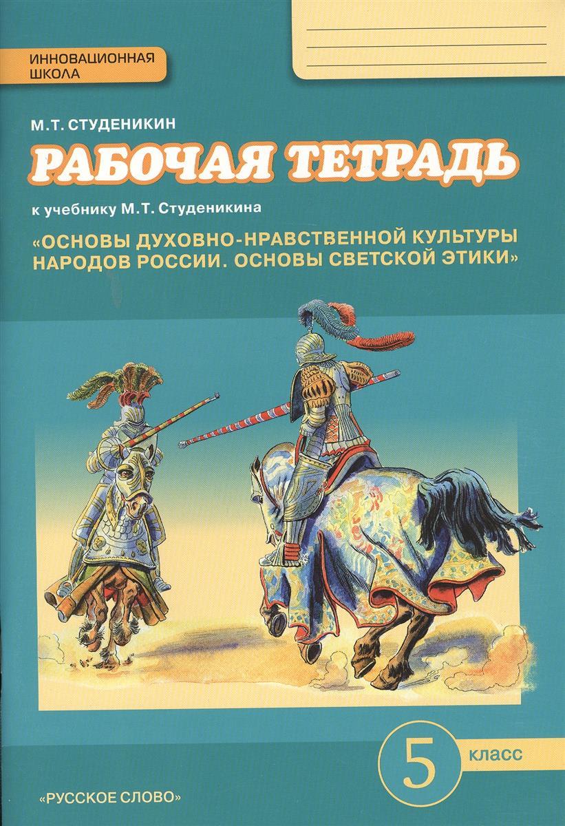 Рабочая тетрадь к учебнику М.Т. Студеникина