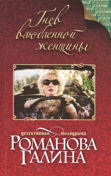 Романова Г. Гнев влюбленной женщины