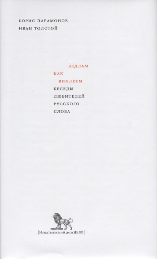 Парамонов Б., Толстой И. Бедлам как Вифлеем. Беседы любителей русского слова цена