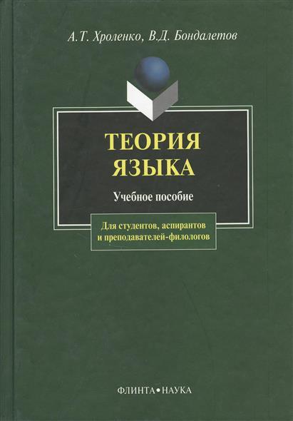 Теория языка. Учебное пособие. Второе издание, исправленное и дополненное