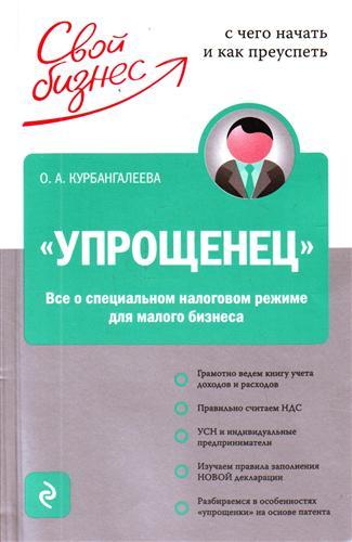 Курбангалеева О. Упрощенец Все о специальном налог. режиме для мал. бизнеса prizyv o pomoshhi opolcheniyu