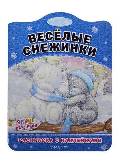 Маслова А. (сост.) Me to You. Веселые снежинки. Яркие наклейки me to you разноцветная книжка