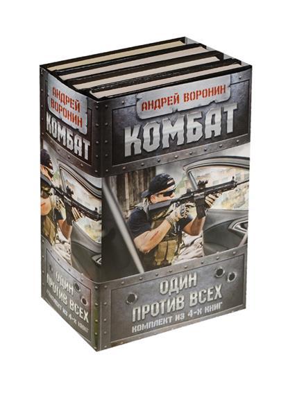 Воронин А., Гарин М. Комбат (комплект из 4-х книг) воронин а выбора нет комплект из 4 книг