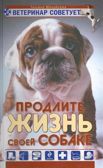 Ветеринар советует Продлите жизнь своей собаке