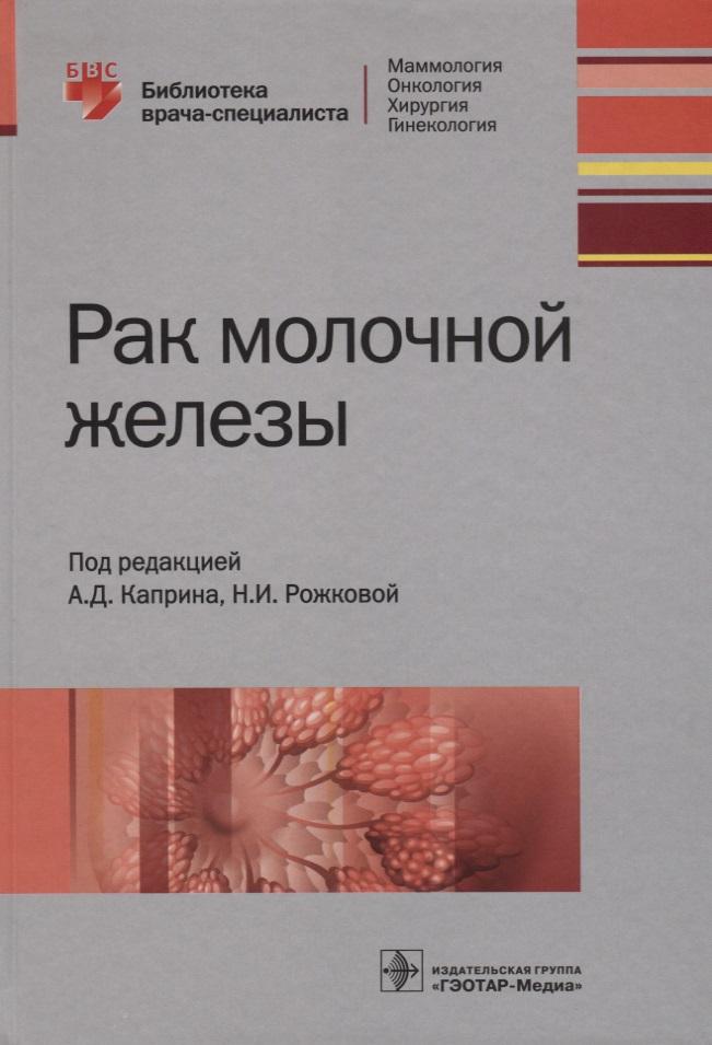 Каприн А., Рожкова Н. (ред.) Рак молочной железы реабилитация после удаления молочной железы