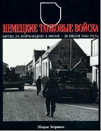 Бернаж Ж. Немецкие танковые войска Битва за Нормандию 5 июля 1944 года