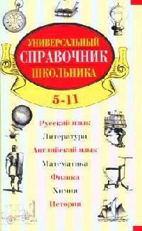 Универсальный справочник школьника 5-11 кл