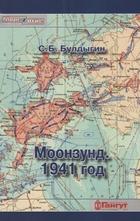 Моонзунд. 1941 год