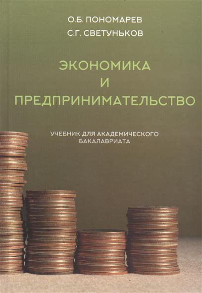 Пономарев О., Светуньков С. Экономика и предпринимательство. Учебник для академического бакалавриата цены