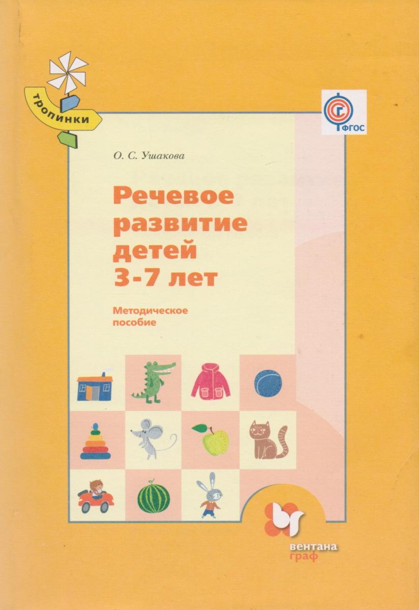 Речевое развитие детей 3-7 лет. Методическое пособие (ФГОС)