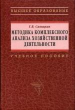 Методика комплексного анализа хоз. деятельности