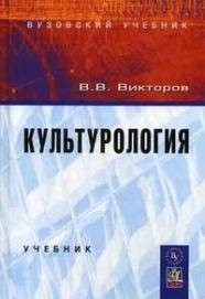 Викторов В. Культурология Викторов
