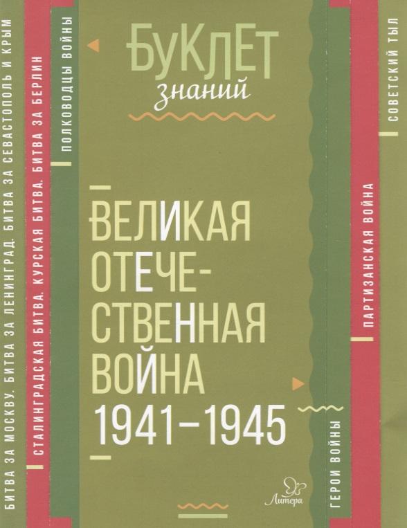 Синова И. Великая Отечественная война 1941-1945 и и максимов великая отечественная война 1941 1945 гг