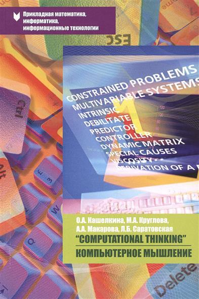 Кашелкина О., Круглова М., Макарова А. и др. Computational Thinking  =Компьютерное мышление. Учебно-методическое пособие theories of computational complexity
