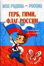 Герб Гимн Флаг России Справ. школьника