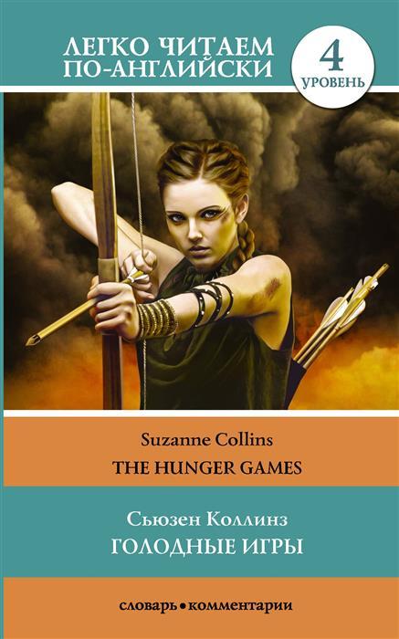 Коллинз С. Голодные игры. The Hunger Games. Уровень 4