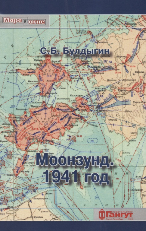 Булдыгин С. Моонзунд. 1941 год моонзунд миниатюры