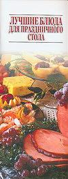 Лучшие блюда для праздничного стола и а зайцева блюда для праздничного стола