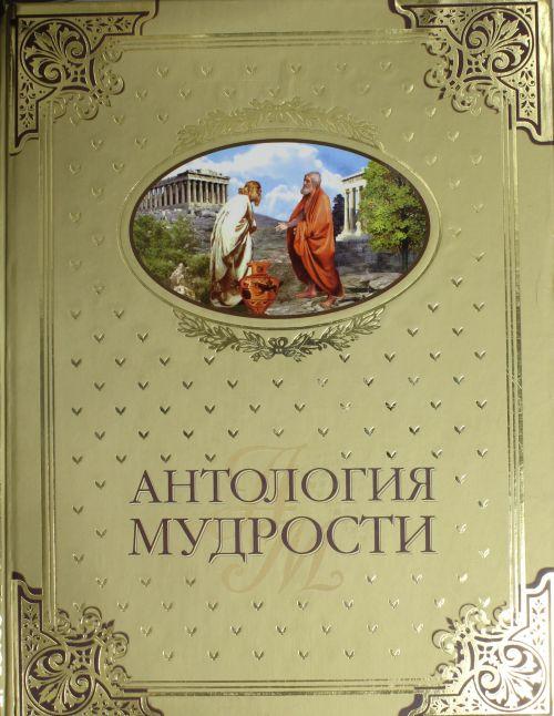 Шойхер В. (сост.) Антология мудрости
