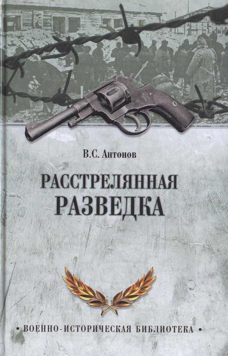 Антонов В. Расстрелянная разведка антонов в атаманенко и 100 великих® операций спецслужб