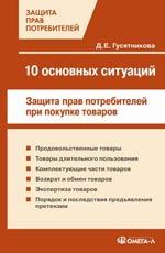 10 основных ситуаций защиты прав потребителей…