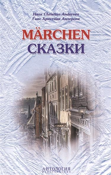 Andersen H. Maerchen/Сказки andersen h hans andersens christmas tales