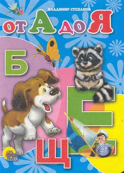 Степанов В. От А до Я степанов в от а до я