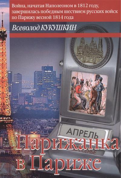 Кукушкин В. Парижанка в Париже снова вместе в париже
