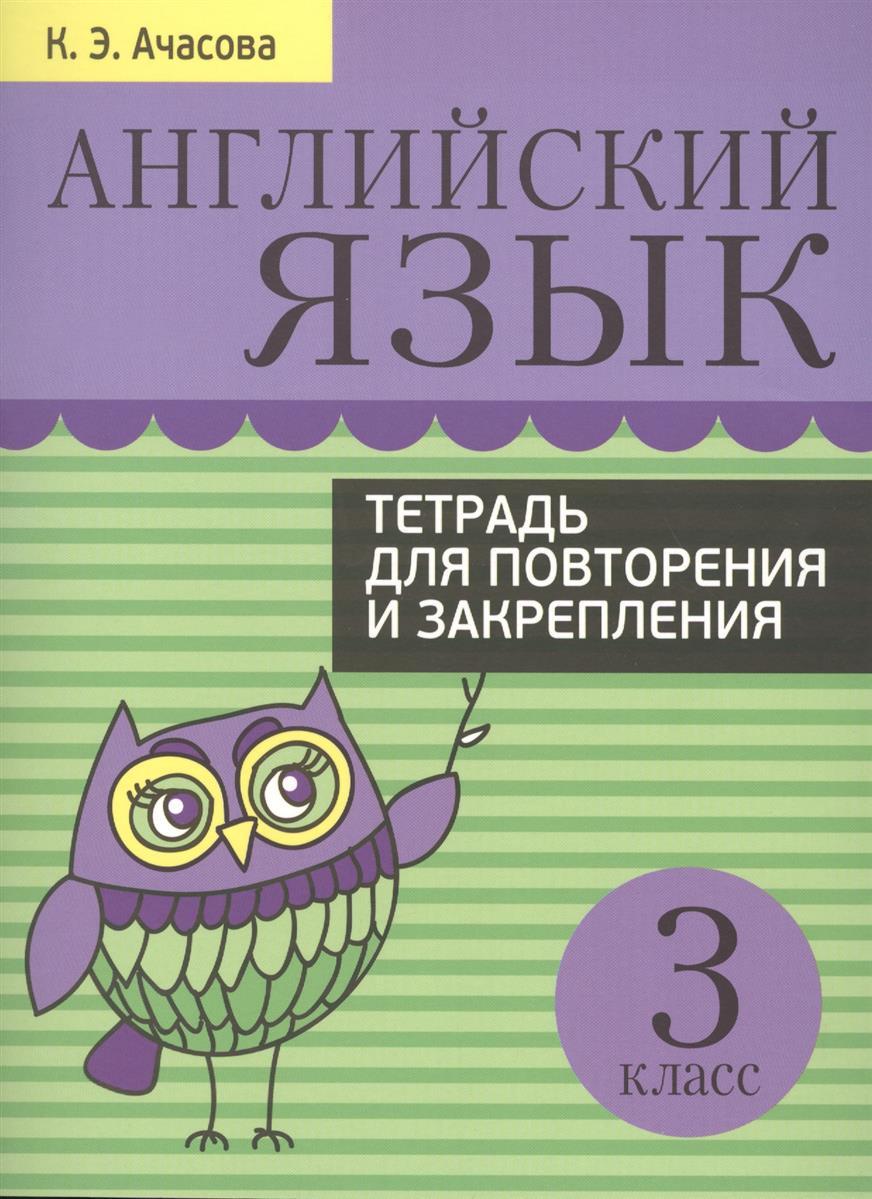 Ачасова К. Английский язык. 3 класс. Тетрадь для повторения и закрепления ачасова к английский язык 4 класс тетрадь для повторения и закрепления