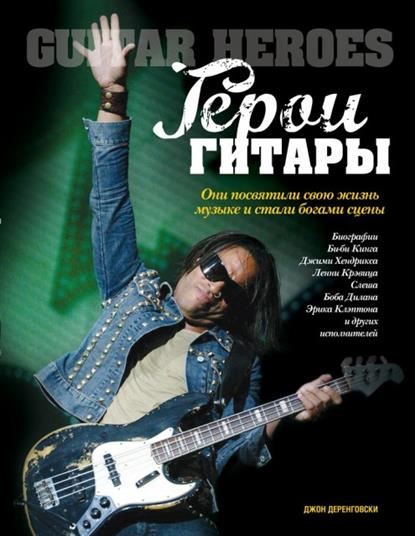 Герои гитары