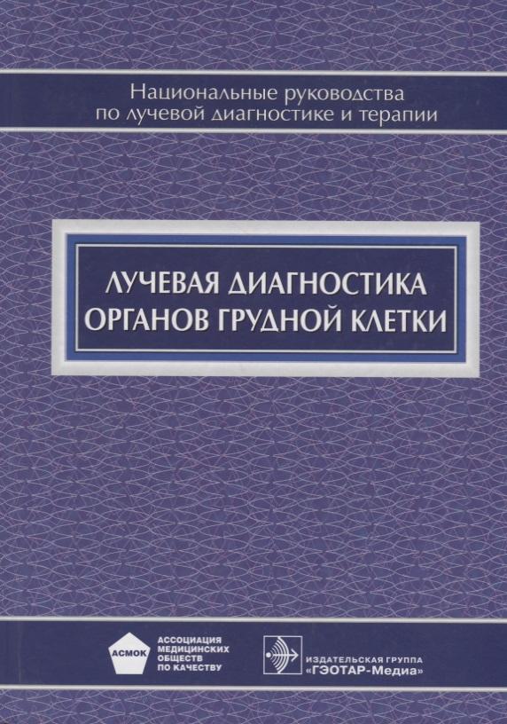 Троян В., Шехтер А. (ред.) Лучевая диагностика органов грудной клетки